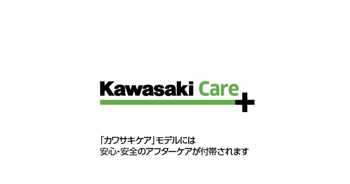 画像: カワサキケア|株式会社カワサキモータースジャパン