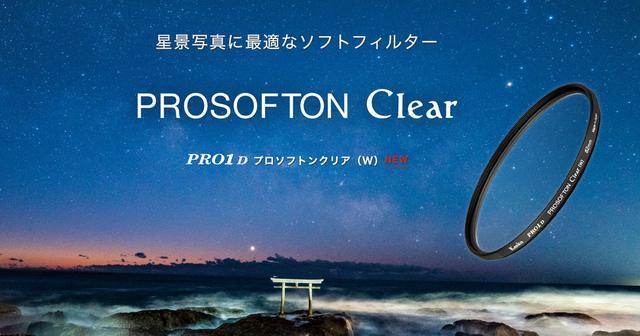画像: 【プロソフトンクリア】星景写真に最適なソフトフィルター - ケンコー・トキナー