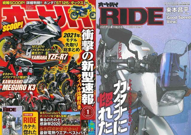 画像: 「梅日和」は月刊オートバイで毎号お楽しみいただけます! - webオートバイ