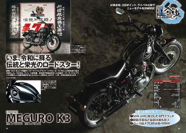 画像: 56年ぶりに復活したブランド、MEGUROのK3情報はもちろんのこと、新型モデルを大量掲載。