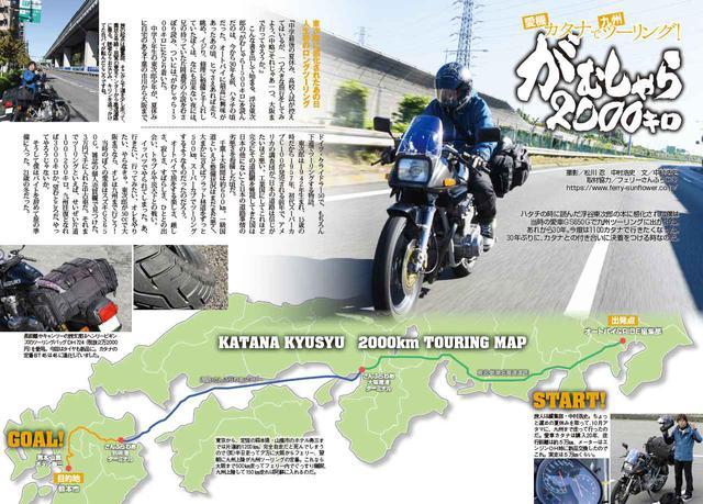 画像: 若かりし頃に読んだ浮谷東次郎の旅行記『がむしゃら1500キロ』。30年後、愛車カタナで実践します!