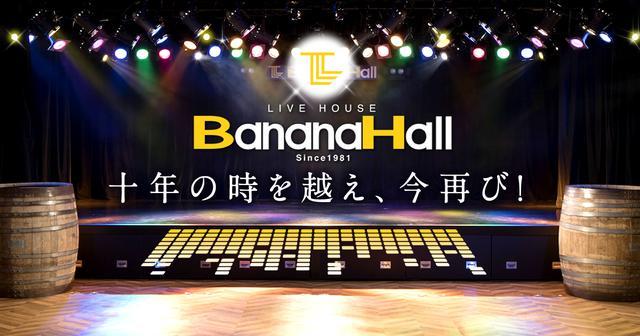 画像: 大阪梅田堂山のライブハウスバナナホール