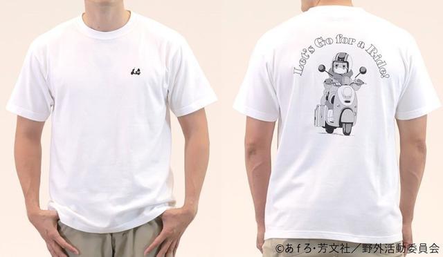 画像: ゆるキャン△スクーターに乗ろう!Tシャツ 税込価格:3,300円 胸元にはワンポイントで刺繍が入り、バックにはドーンとツーリングシーンのイラストがあしらわれています。