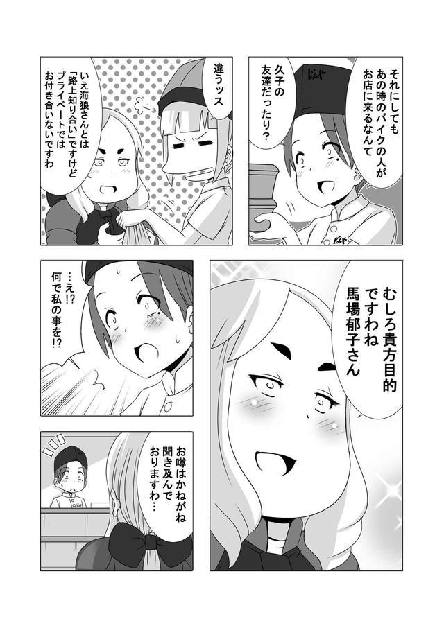 画像9: 【連載】馬場郁子がこよなくバイクを愛す理由(第十話:早房 愛がこよなく隼を愛すワケ)作:鈴木秀吉