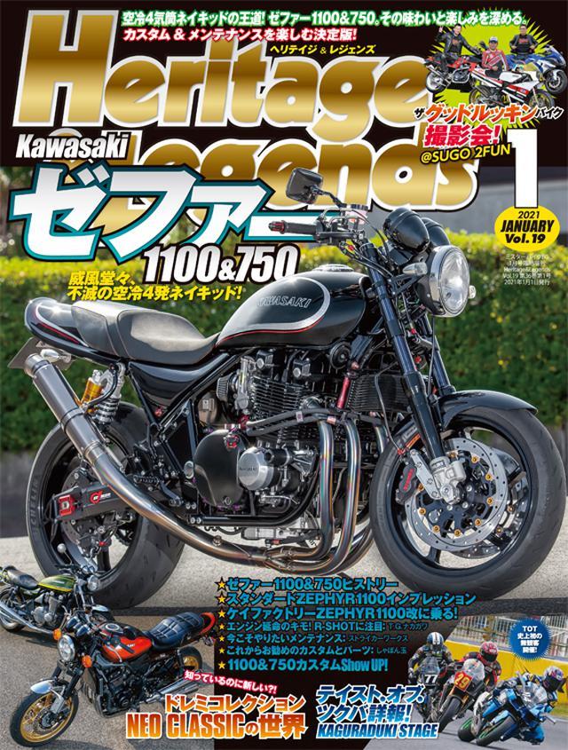 画像: 月刊『ヘリテイジ&レジェンズ』2021年1月号(Vol.19)好評発売中!  ヘリテイジ&レジェンズ Heritage& Legends