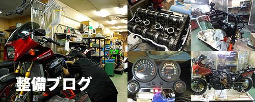 画像: スペックエンジニアリング GPZ900R専門店 広島