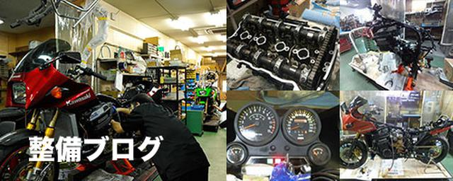 画像: スペックエンジニアリング|GPZ900R専門店|広島