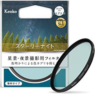 画像: Amazon.co.jp: Kenko レンズフィルター スターリーナイト 72mm 星景・夜景撮影用 薄枠 日本製 000946: カメラ