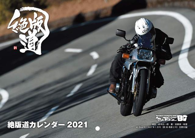 画像: 別冊付録 絶版道カレンダー 2021