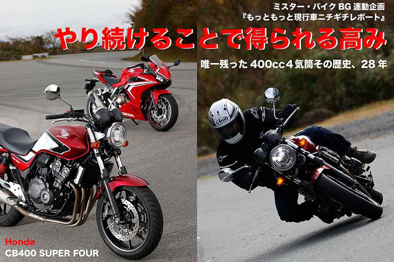 画像: Honda CB400 SUPER FOUR『唯一残った400cc4気筒。その歴史、28年。』 | WEB Mr.Bike
