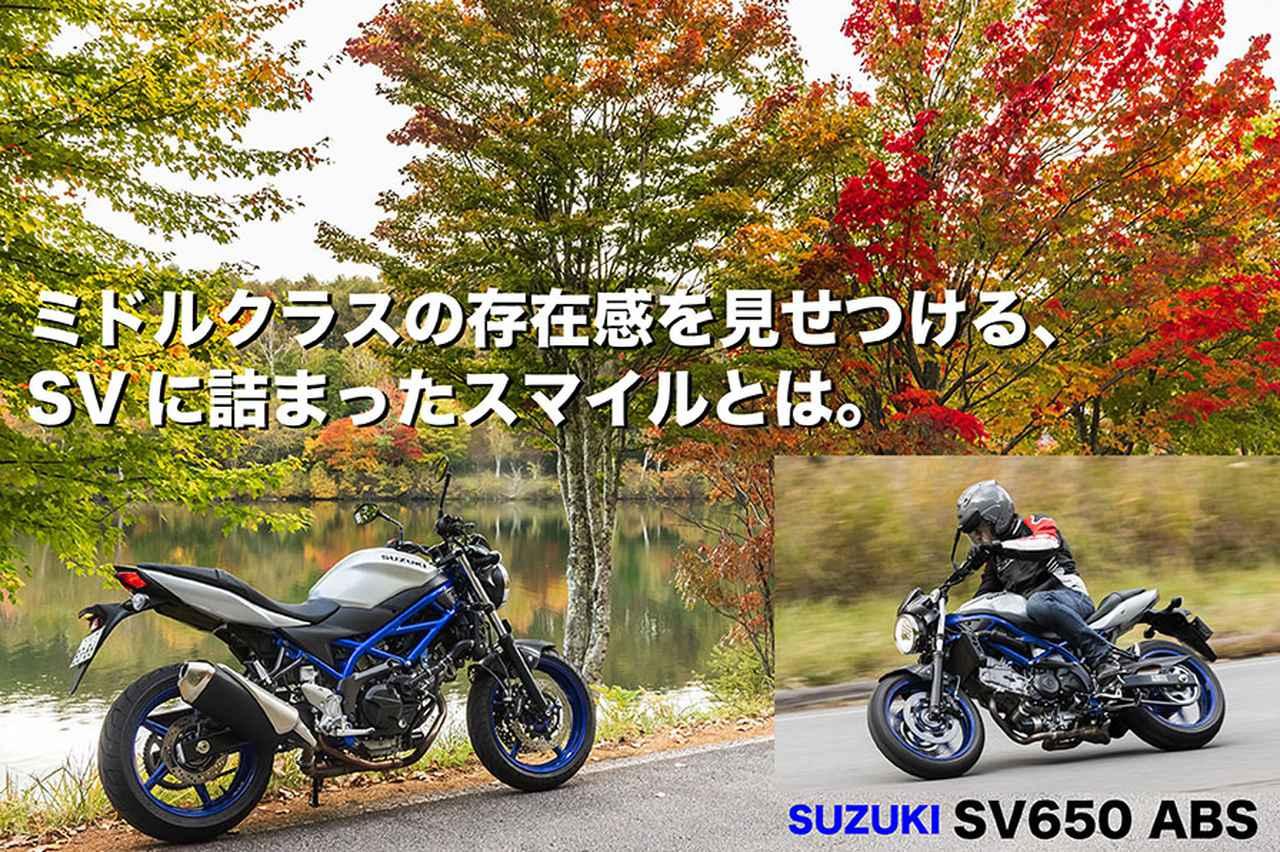 画像: SUZUKI SV650 ABS ミドルクラスの存在感を見せつける、SVに詰まったスマイルとは。 | WEB Mr.Bike