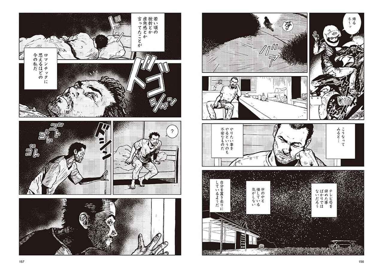 画像: 雨は これから」東本昌平 第62話「漆黒の炎熱」