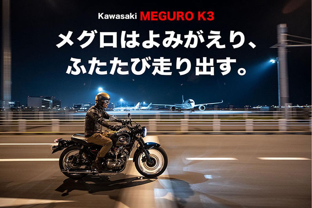 画像: Kawasaki MEGURO K3 メグロはよみがえり、ふたたび走り出す。 | WEB Mr.Bike