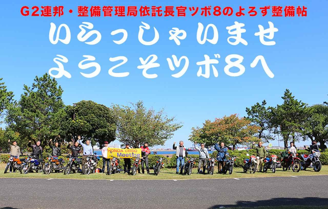 画像: 第9回 XLR80Rの大先輩、CB50のミーティングを見学してきた | WEB Mr.Bike