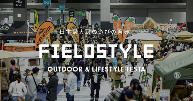 画像: 日本最大級の遊びの祭典 FIELD STYLE