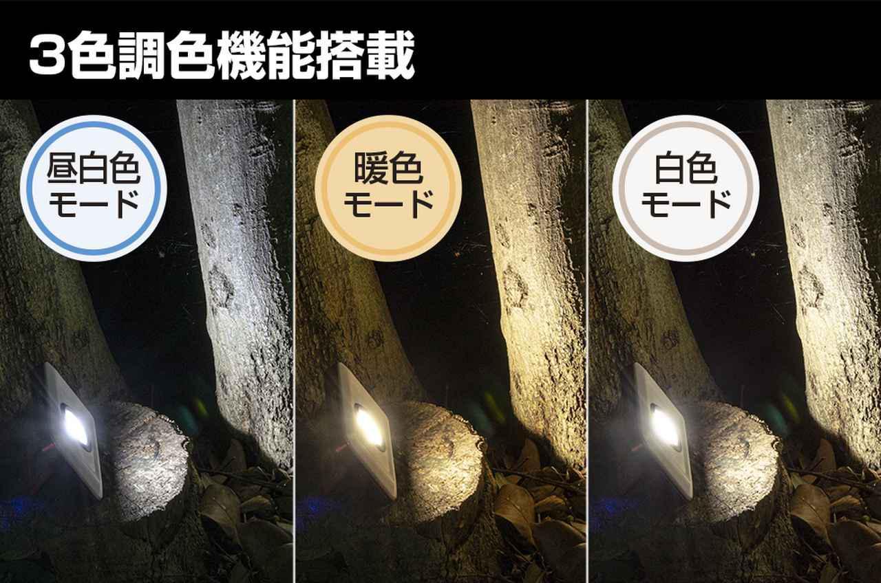 画像1: モバイルバッテリーとしても役立つ、明るさ抜群の充電式投光器