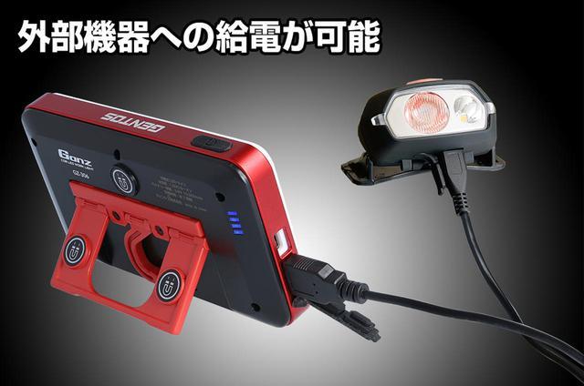 画像2: モバイルバッテリーとしても役立つ、明るさ抜群の充電式投光器