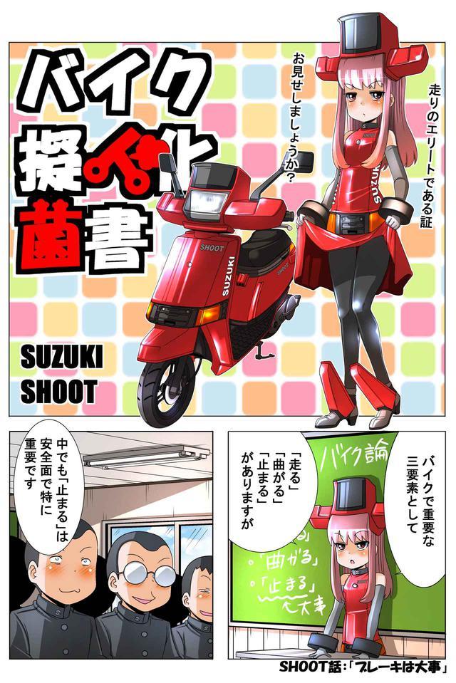 画像1: 『バイク擬人化菌書』SHOOT 話「ブレーキは大事」 作:鈴木秀吉