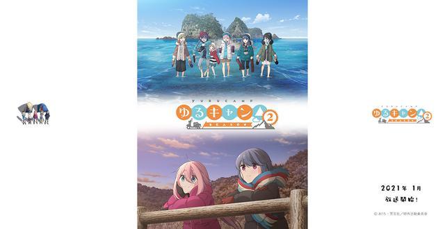 画像: TVアニメ「ゆるキャン△ SEASON 2」公式サイト