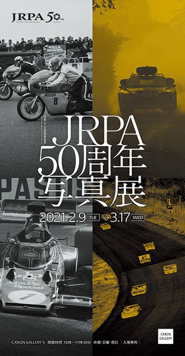 画像: jrpa-2021