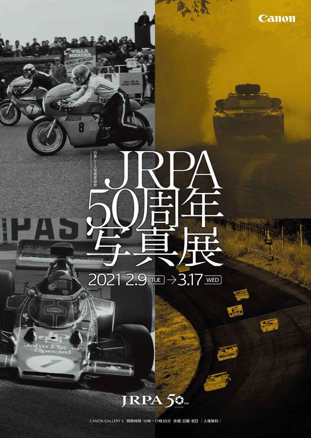 画像1: モータースポーツの50年を写真で追体験!