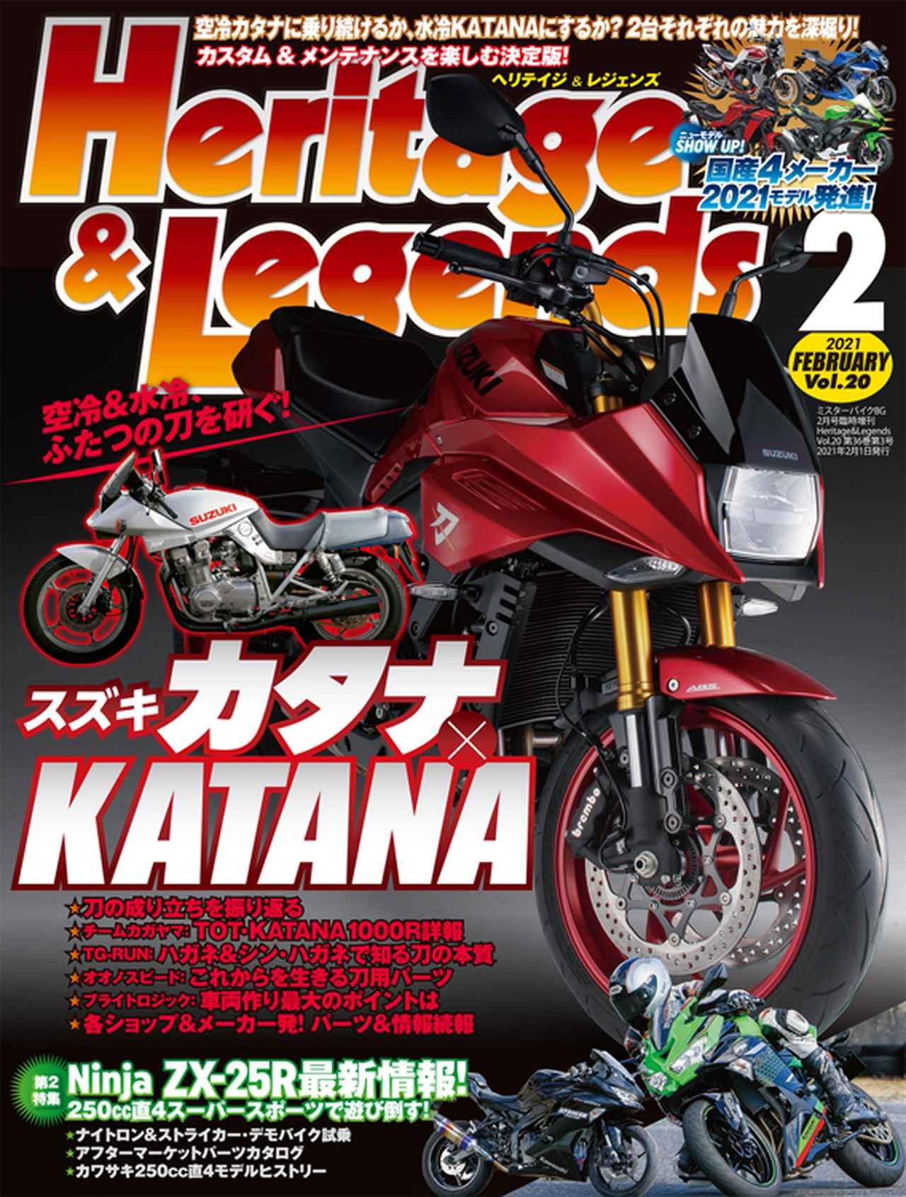 画像: 月刊ヘリテイジ&レジェンズ。2021年2月号(Vol.20)は通常より5日早い12月22日(火)の発売です!   ヘリテイジ&レジェンズ Heritage& Legends