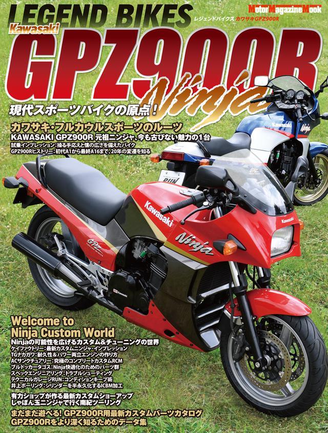 画像: MotorMagazineMookLEGEND BIKES03 「KAWASAKI GPZ900R」発売 | ヘリテイジ&レジェンズ|Heritage& Legends