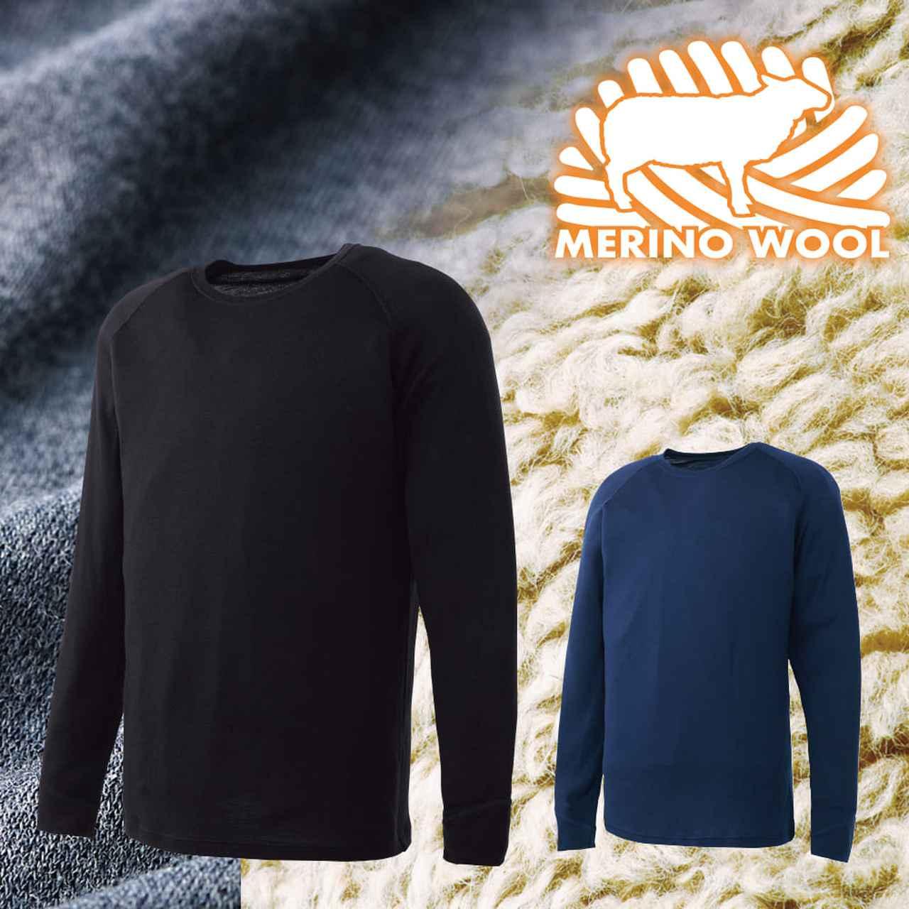 画像: 11425 MERINO WOOL(メリノウール) 長袖丸首シャツ(※薄手150) | 作業着のワークマン公式オンラインストア