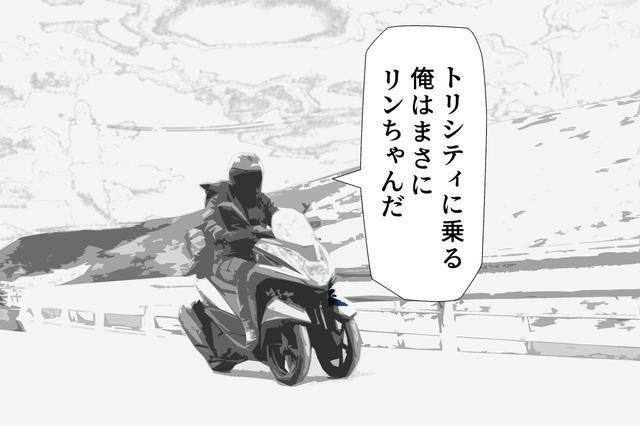 画像2: 『ゆるキャン△SEASON2』放送開始を記念して「竜洋海洋公園オートキャンプ場」でレッツ冬キャン!〈若林浩志のスーパー・カブカブ・ダイアリーズ Vol.52〉