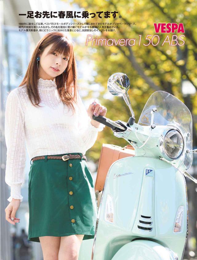 画像: 葉月美優さんとベスパ「プリマベーラ150 ABS」