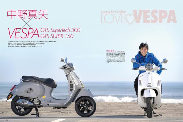 画像: 中野真矢さんとベスパ「GTSスーパー150」「GTS スーパー300」