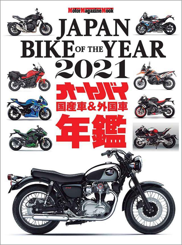 画像: 2021年モデルの国産&外国車のバイクがまるっと分かる!『JAPAN BIKE OF THE YEAR 2021』好評発売中