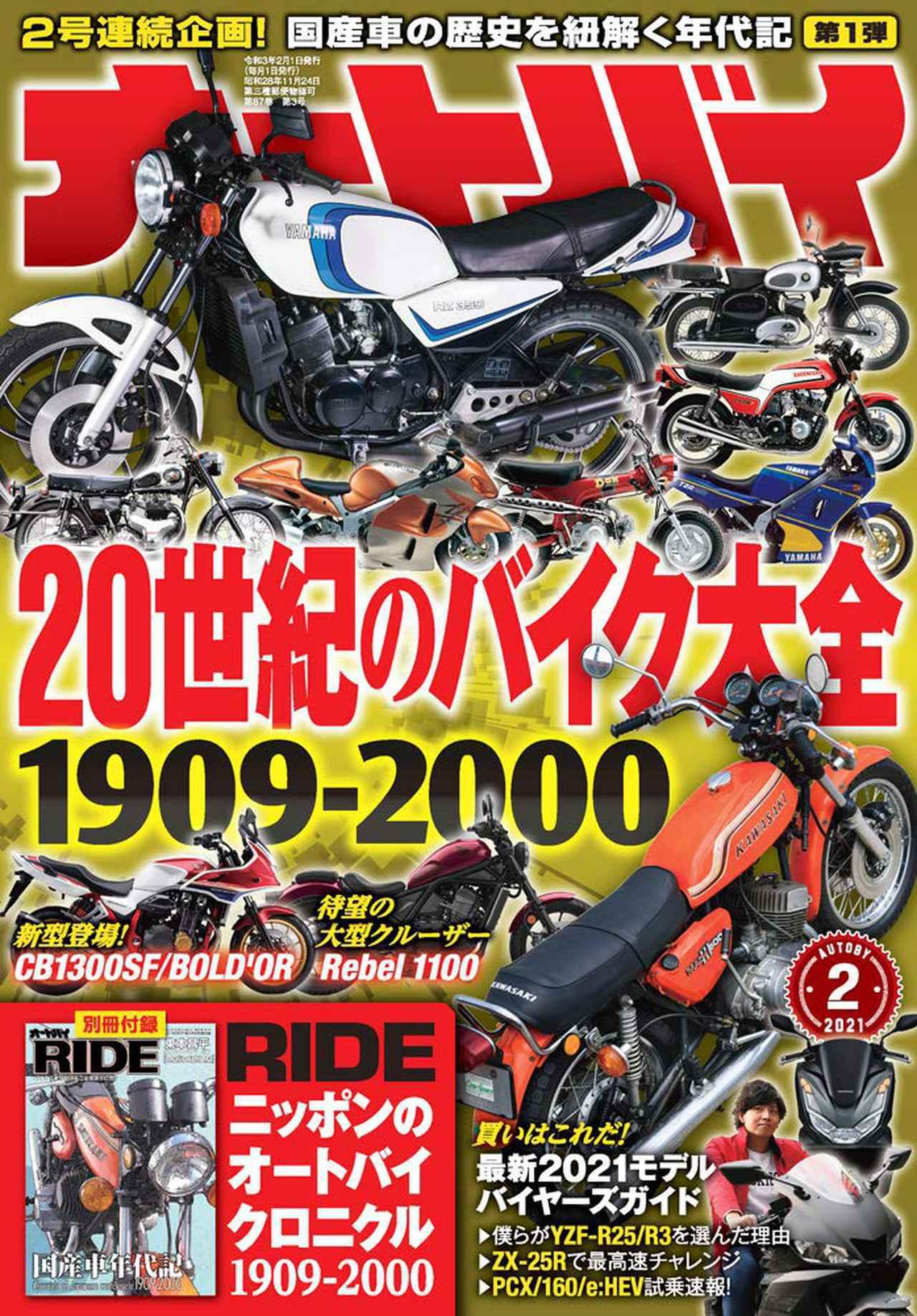 画像1: 月刊『オートバイ』2021年2月号は12月26日発売! 注目の最新バイクを徹底解説&20世紀のバイク大全