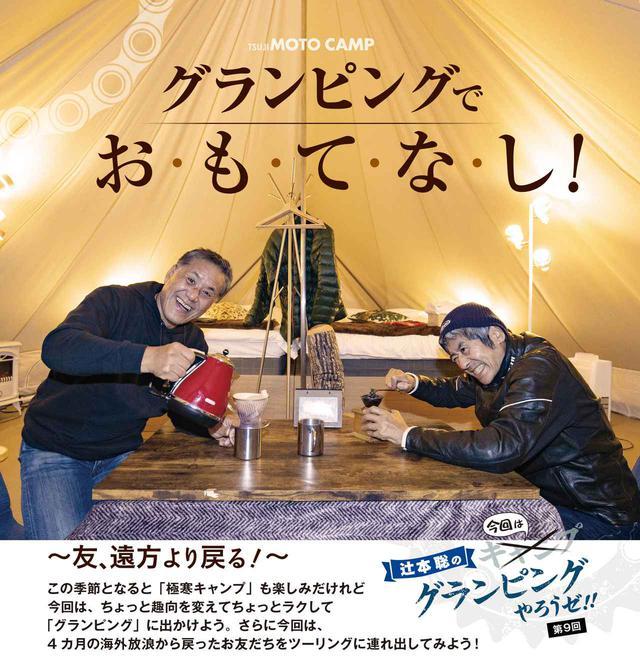 画像: 辻本聡さんの「キャンプやろうゼ!!」は第9回で初の話題のグランピング!
