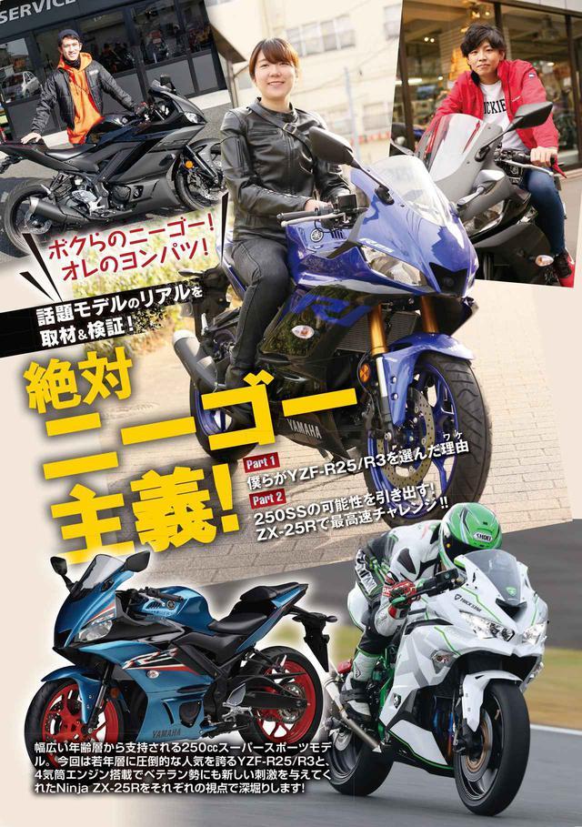 画像3: 月刊『オートバイ』2021年2月号は12月26日発売! 注目の最新バイクを徹底解説&20世紀のバイク大全