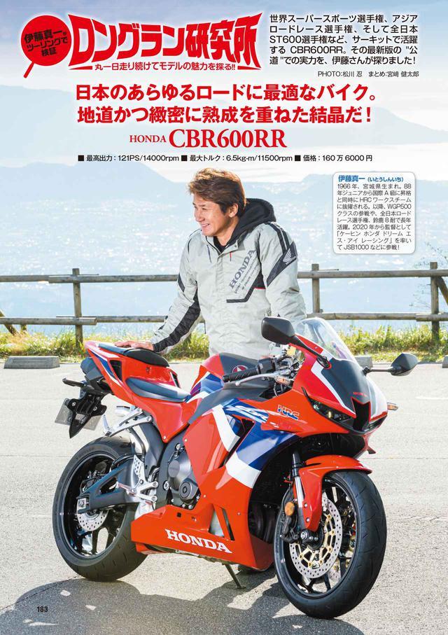 画像4: 月刊『オートバイ』2021年2月号は12月26日発売! 注目の最新バイクを徹底解説&20世紀のバイク大全
