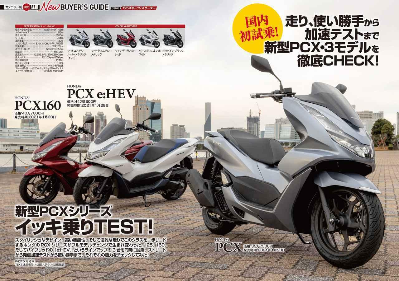 画像: 『オートバイ』はニューモデル&250cc特集、ツーリング企画も充実