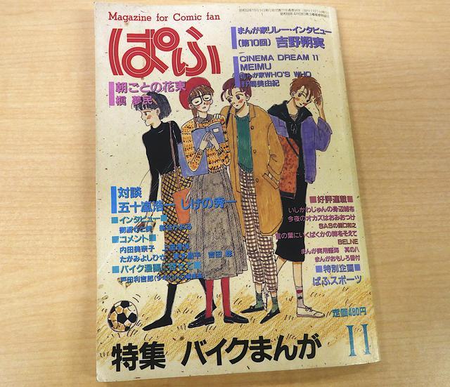 画像1: 「まんが情報誌 ぱふ」1984年11月号(1984年・雑草社)