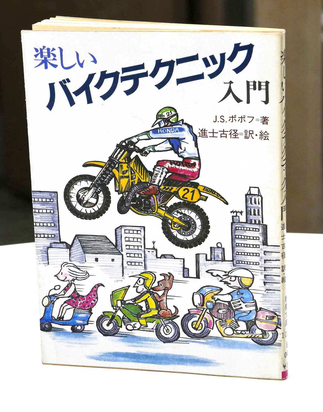 画像1: 『楽しいバイクテクニック入門』 著:J・S・ポポフ / 訳:進士古径(1983年・現代教養文庫)