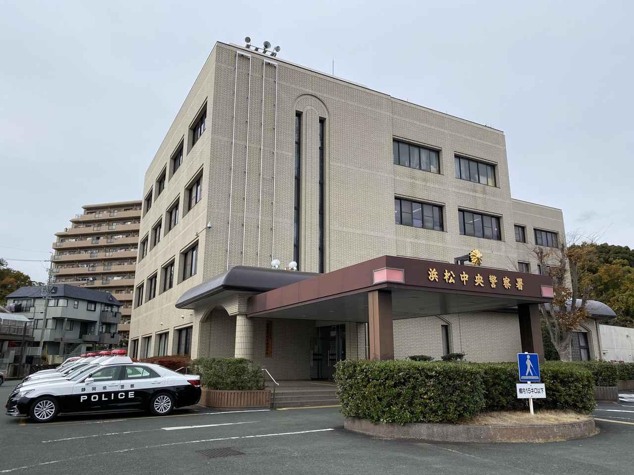 画像: 浜松中央警察署です。