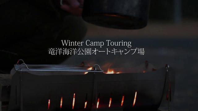 画像: 『ゆるキャン△SEASON2』放映を記念して「竜洋海洋公園オートキャンプ場」でレッツ冬キャン! www.youtube.com