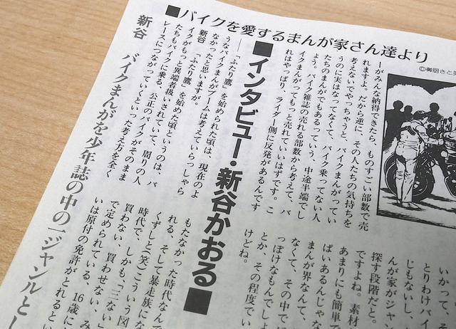 画像2: 「まんが情報誌 ぱふ」1984年11月号(1984年・雑草社)