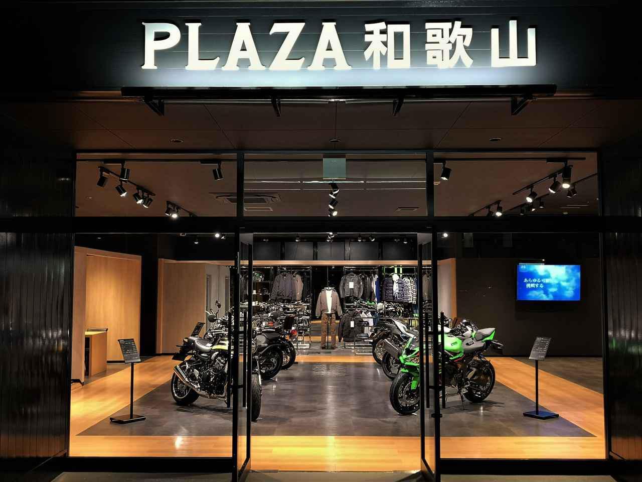 画像: 和歌山県初のカワサキ専門店「カワサキ プラザ和歌山」がオープン - webオートバイ