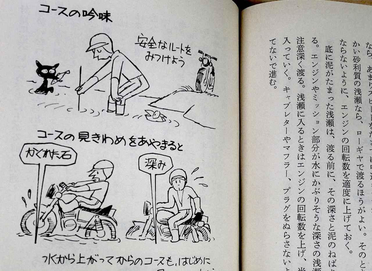 画像3: 『楽しいバイクテクニック入門』 著:J・S・ポポフ / 訳:進士古径(1983年・現代教養文庫)
