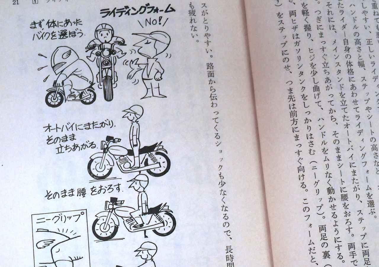 画像2: 『楽しいバイクテクニック入門』 著:J・S・ポポフ / 訳:進士古径(1983年・現代教養文庫)