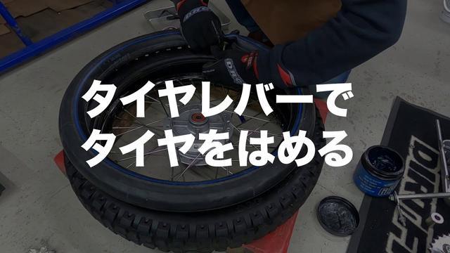 画像: タイヤレバーでのタイヤのはめ方。 www.youtube.com