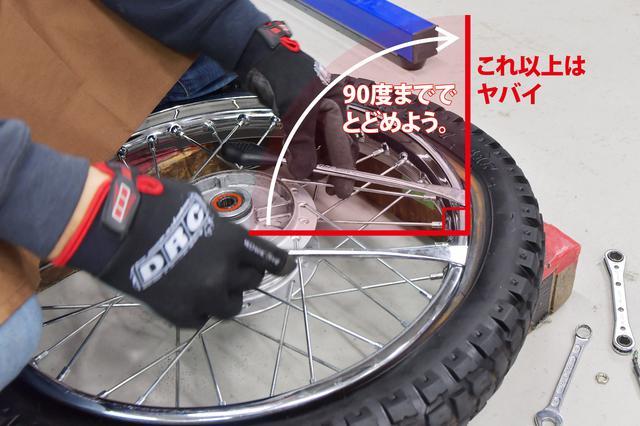 画像: 注意! タイヤレバーは90度以上起こさないこと!