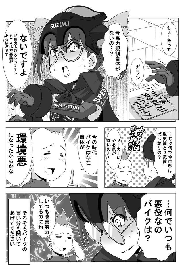 画像4: 『バイク擬人化菌書』GSX-R250 話「一難去ってもまた悪役」 作:鈴木秀吉