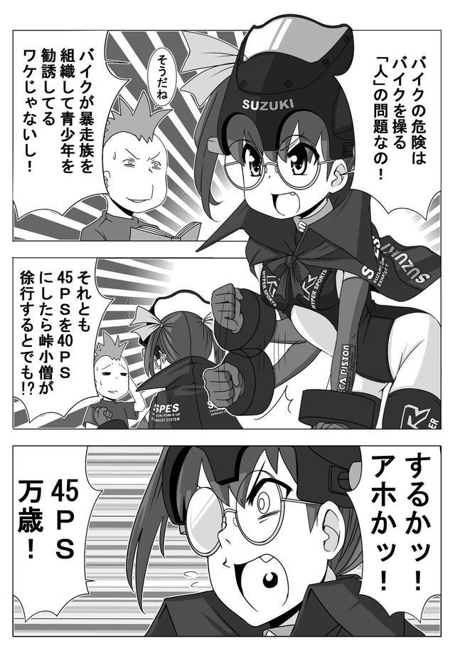 画像2: 『バイク擬人化菌書』GSX-R250 話「一難去ってもまた悪役」 作:鈴木秀吉