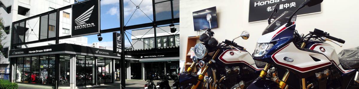画像: Honda Dream 名古屋中央 | ホンダドリーム名古屋中央